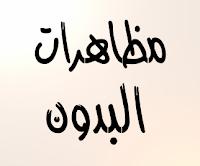 مقطع من مظاهرات البدون يوم الجمعة 20-4-2012