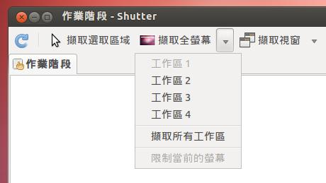 Shutter 擷取全螢幕