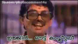Malayalam facebook photo comment 13