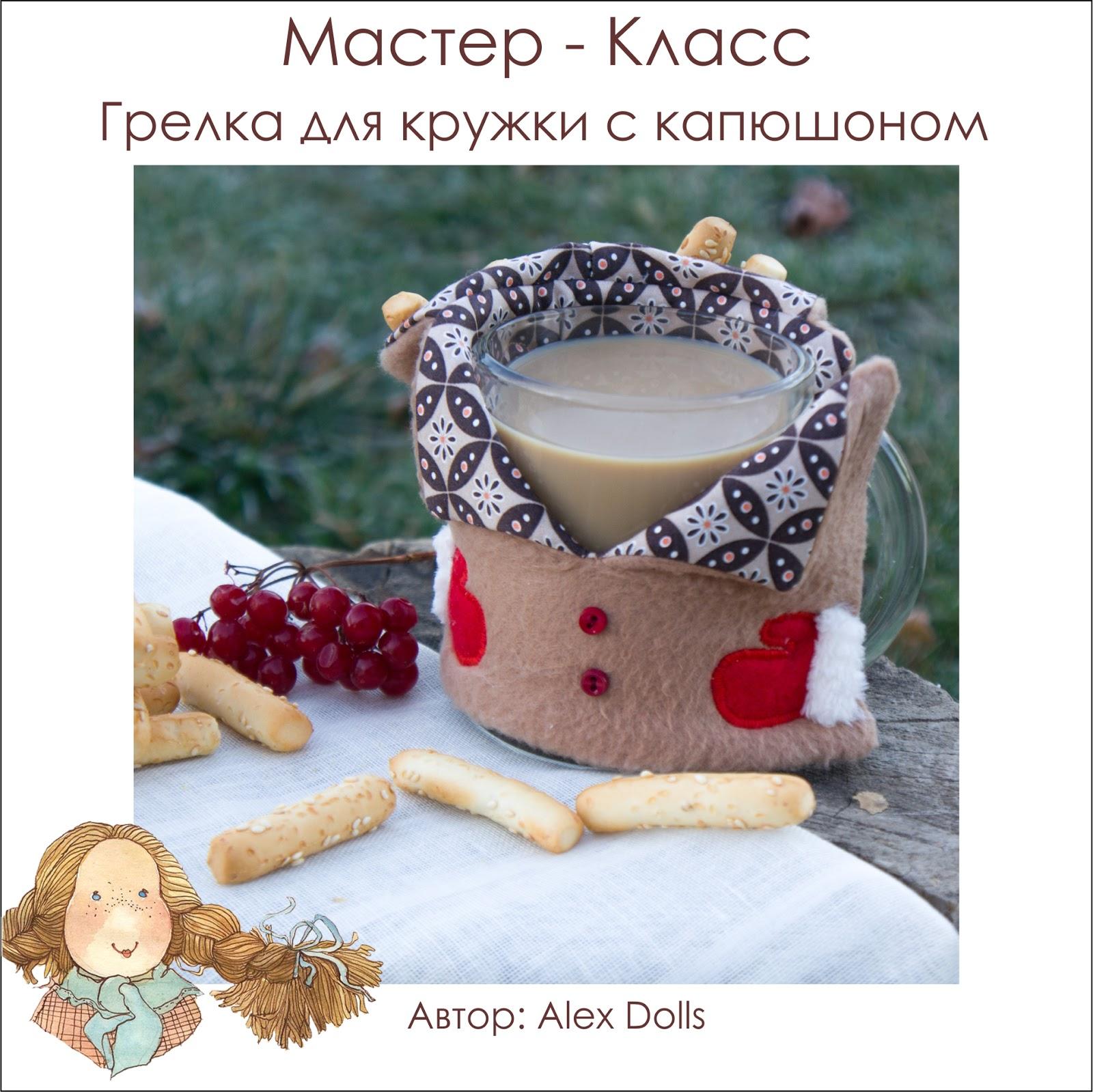 ручной работы, handmade, кружка, грелка для кружки, грелка для кружки своими руками, выкройка, mug