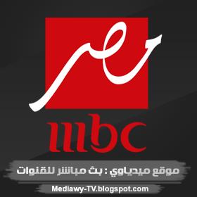 مشاهدة قناة mbc مصر بث مباشر