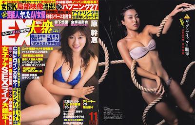 EX Taishuu Magazine
