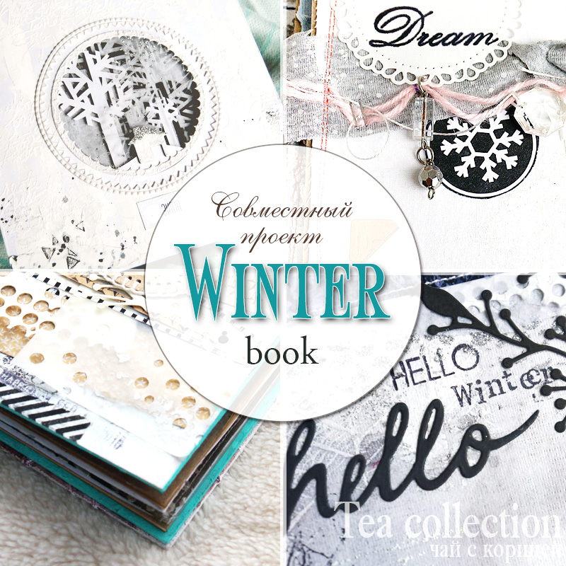 СП Winter Book