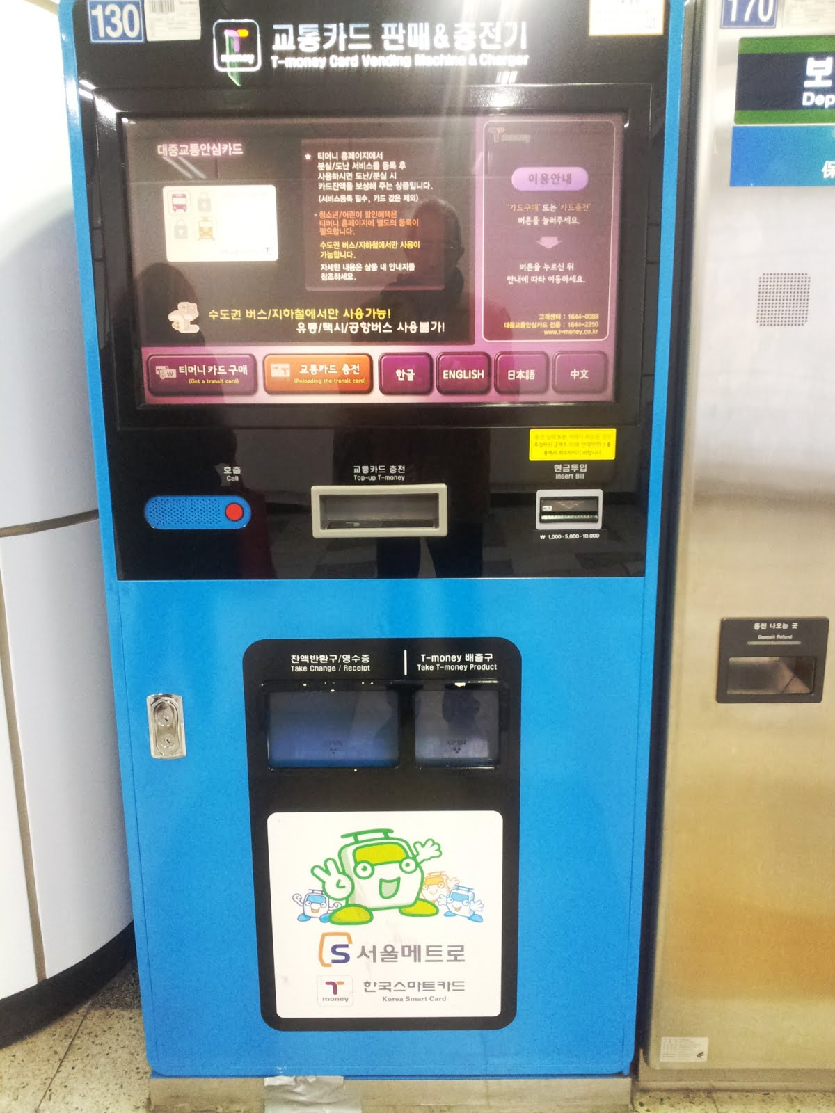 T-Money kart otomatı