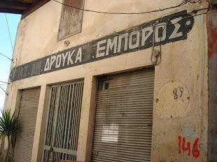 * Καρύταινα, το Παντοπωλείο του Δρούκα, εδώ εκτός των άλλων βρίσκαμε εφημερίδες και περιοδικά