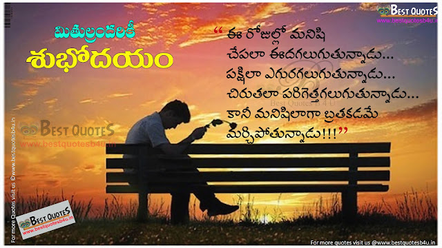Best telugu good morning quotes 125