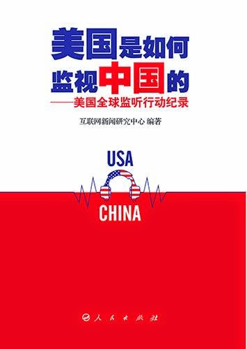 How is the United States surveilling China?