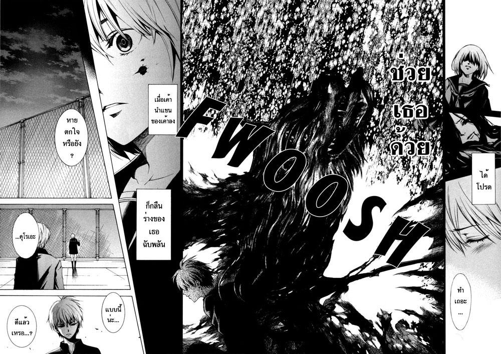 อ่านการ์ตูน Tsumitsuki 1 ภาพที่ 38