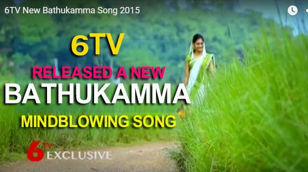 6TV Released A New Bathukamma Mindblowing Song | Gtv Telugu news