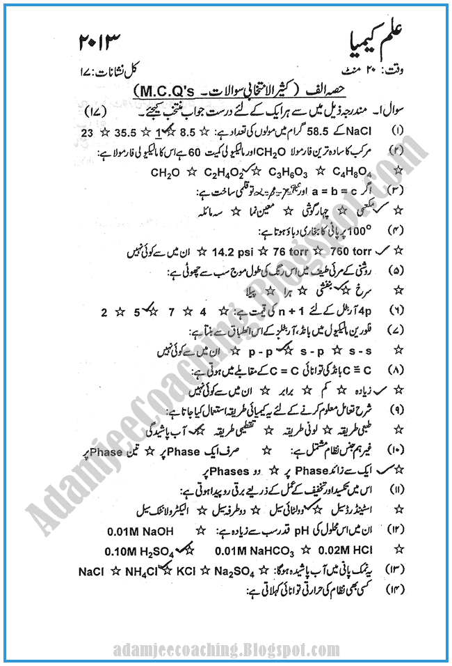 Chemistry-urdu-2013-past-year-paper-class-XI