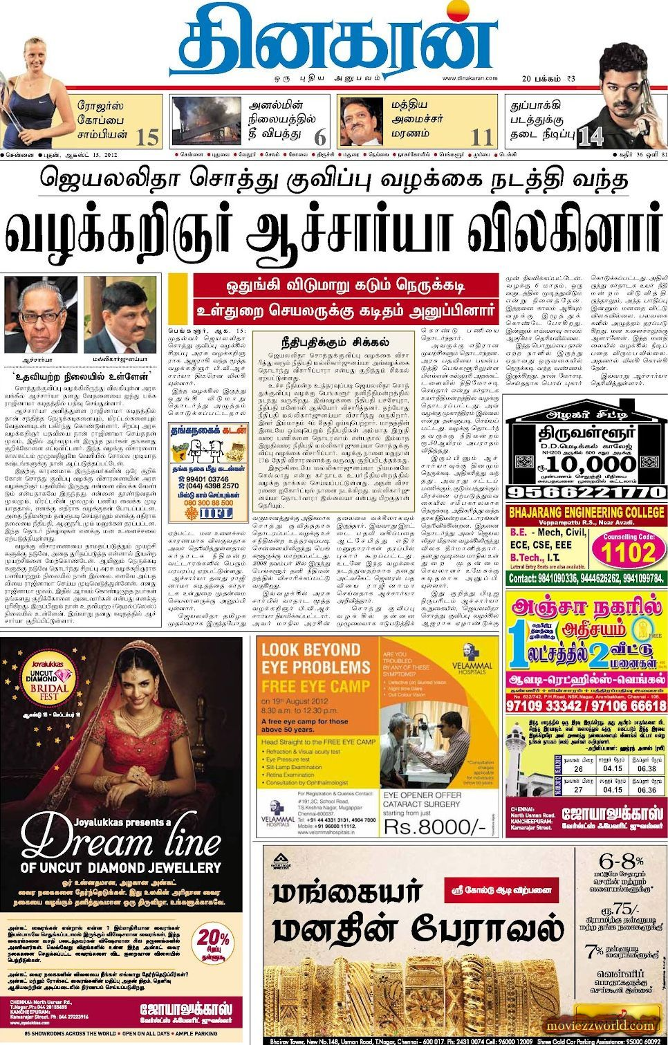 Dinakaran Tamil Epaper Free Download - gettgw