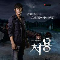 Soundtrack Lagu Drama Cheo Yong 2