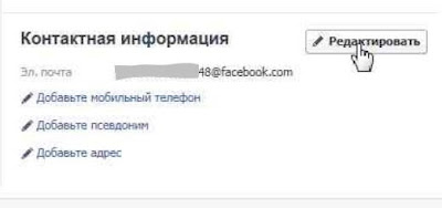 Адрес электронной почты в Facebook