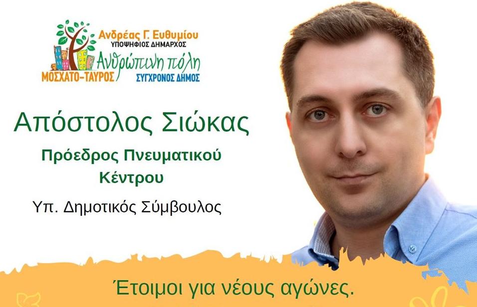 Απόστολος Σιόκας:Υποψήφιος Δημοτικός Σύμβουλος Μοσχάτου -Ταύρου.