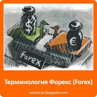 Термины форекс
