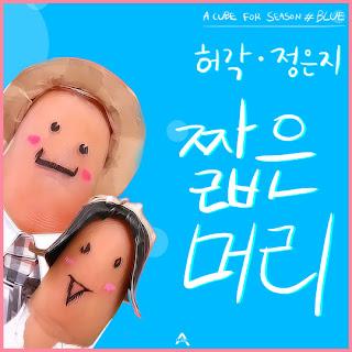 Huh Gak (허각) & Eunji (정은지) - 짧은머리 (Short Hair) [Digital Single]