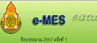 E-mes 2557