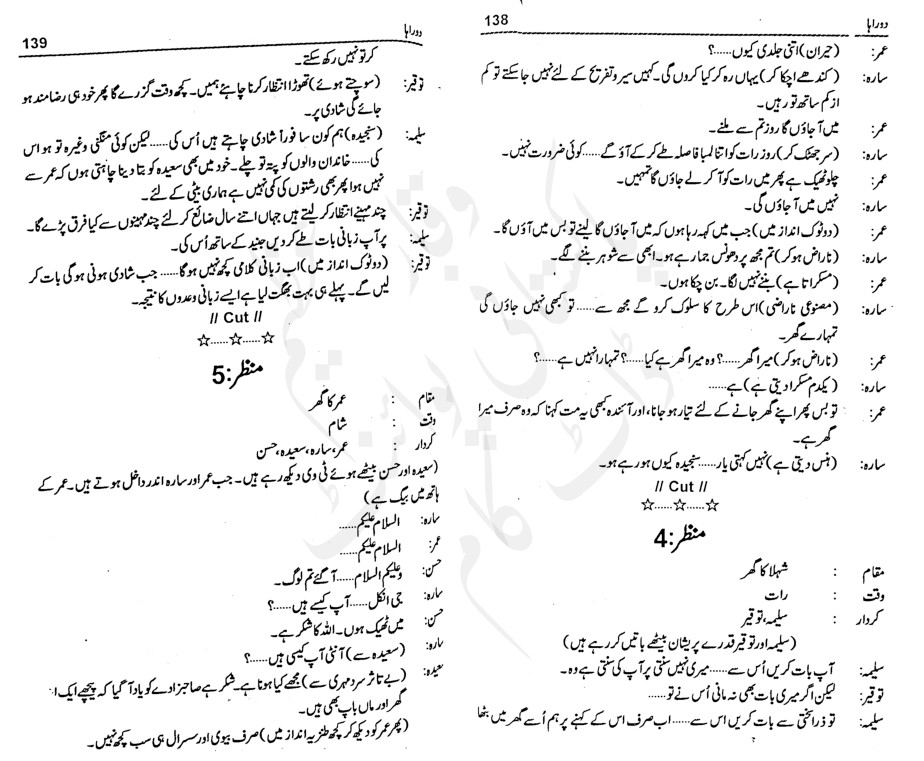 10 Famous Urdu Novels by Umera Ahmed Free Download