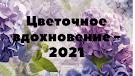 """""""Цветочное вдохновение 2021"""" у Натальи"""