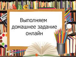 Выполняем домашнее задание онлайн