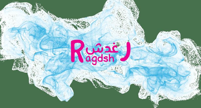 Ragdsh - مدونة رغدش