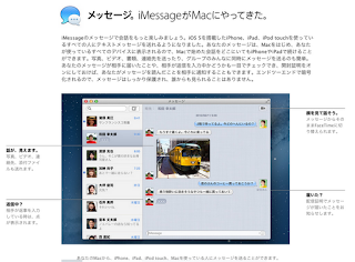 MountainLionのMessage機能が使えない件・・・