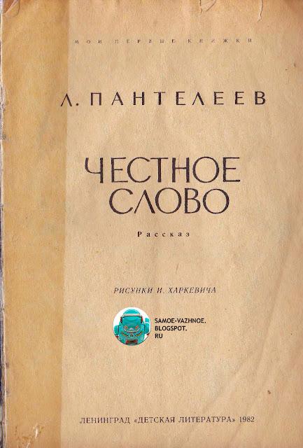 Старые детские книги