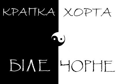 """КРАПКА і ХОРТА """"Чорно-біле (Пам'ятай)"""""""