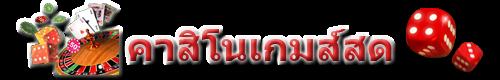 Live Casino Thai | คาสิโนเกมส์สด | คาสิโนออนไลน์