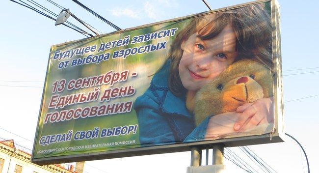 Баннер с рекламой о выборах