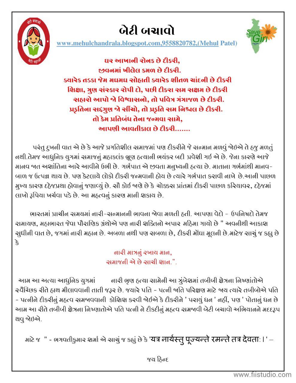 saftey essay in hindi gujarati How to write essay in gujarati deepawali essay in hindi 300 words - duration: 2:33 policy & safety send feedback.