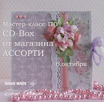 Мастер - класс почтой по CD-BOX