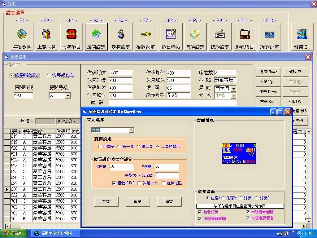 KAYO 旅館好幫手 飯店旅館前台管理系統軟體 房間基本資料設定作業畫面