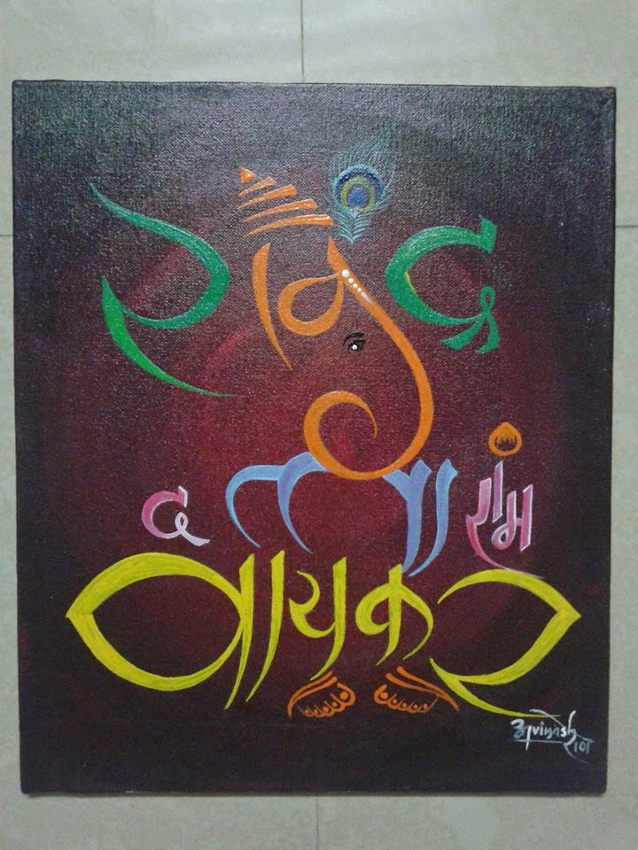 Akshar Ganesh Name Shri RAVINDRA WAIKAR SHIVESENA MLA OF JOGESHWARI