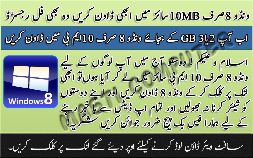 Windows 8 Only 10MB Free Download Kren In Urdu