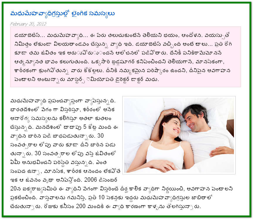 Sexual problems in men in telugu