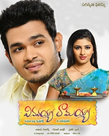 Watch Vinavayya Ramayya (2015) DVDScr Telugu Full Movie Watch Online Free Download