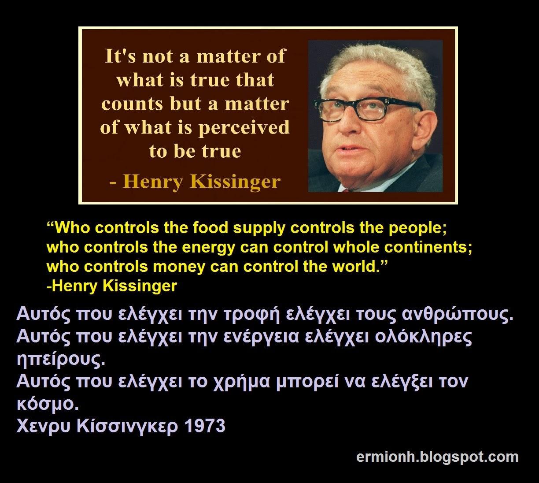 Αυτός που ελέγχει το χρήμα,μπορεί να ελέγξει τον κόσμο.