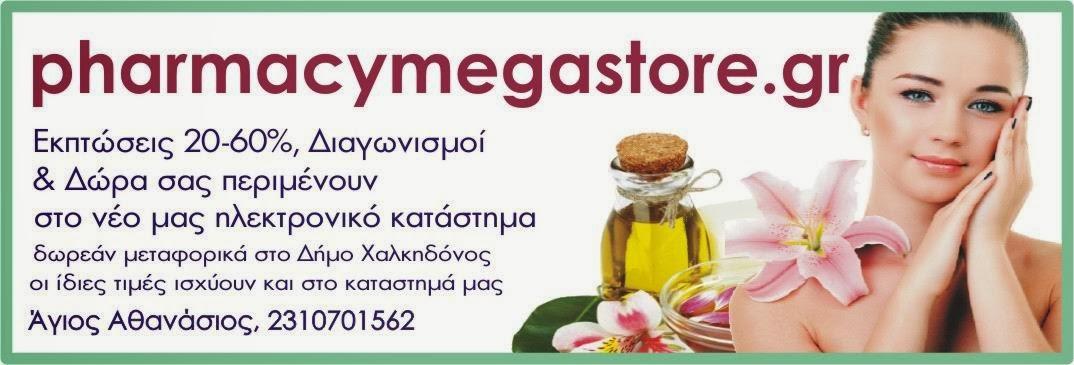 Κάντε κλικ για να δείτε τα προϊόντα μας …