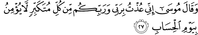 Surat Al Mu'min Ayat 27