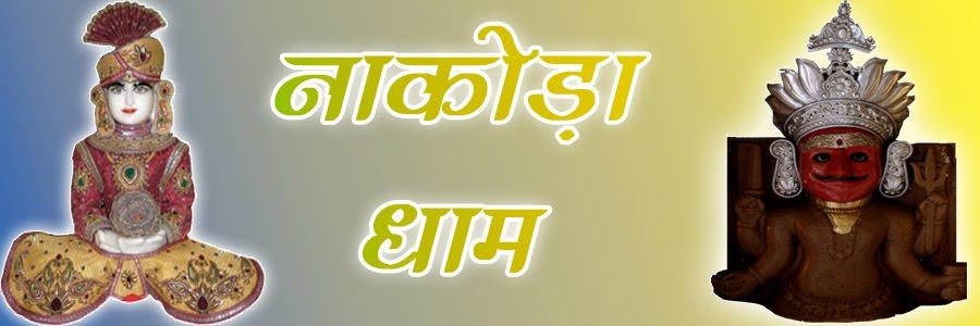 Nakoda Dham