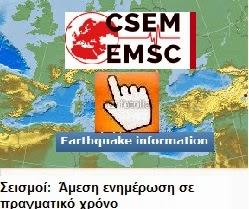 http://www.emsc-csem.org/#1