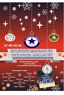 Χριστουγεννιάτικό Τουρνουά Μπάσκετ Ανδρών 27-29 Δεκεμβρίου από τον Αστέρα Αγ. Δημ.