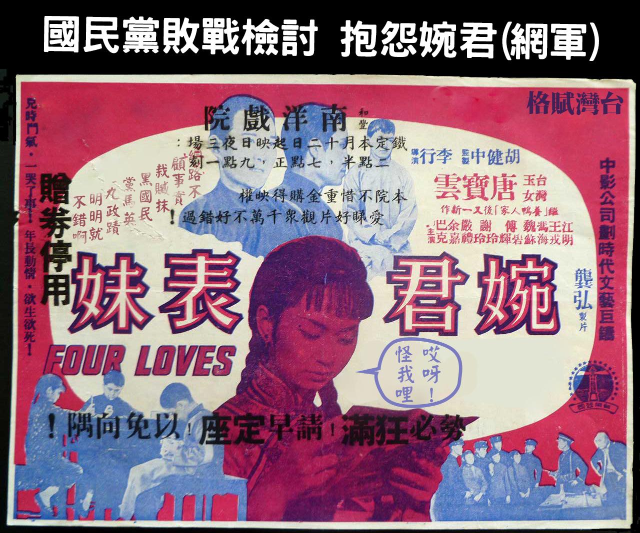 中國國民黨施政爛怪網軍揭瘡疤