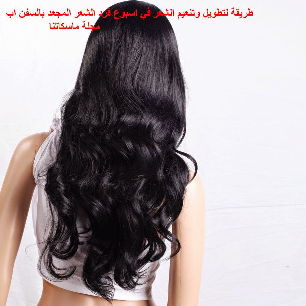طريقة لتطويل وتنعيم الشعر في اسبوع فرد الشعر المجعد بالسفن اب               مجلة ماسكاتنا