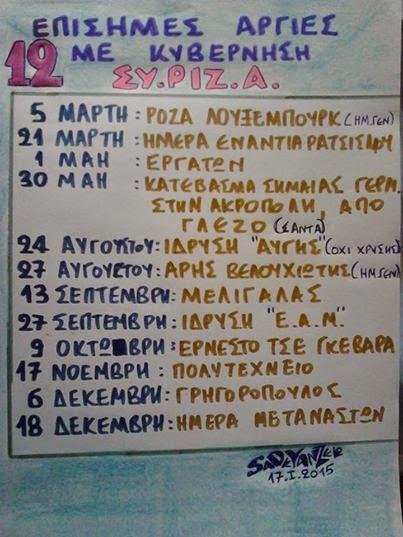 12 επίσημες αργίες του ΣΥΡΙΖΑ