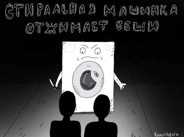 стиральная машина отжимает