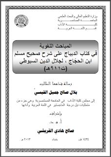 المباحث اللغوية في كتاب الديباج على شرح صحيح مسلم ابن الحجاج لجلال الدين السيوطي - رسالة ماجستير