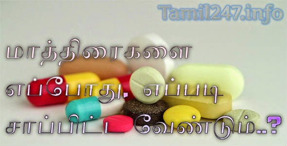 Maathiraigal eppoludhu, eppadi saapida vendum | How to take medical tablets | Health tips in Tamil