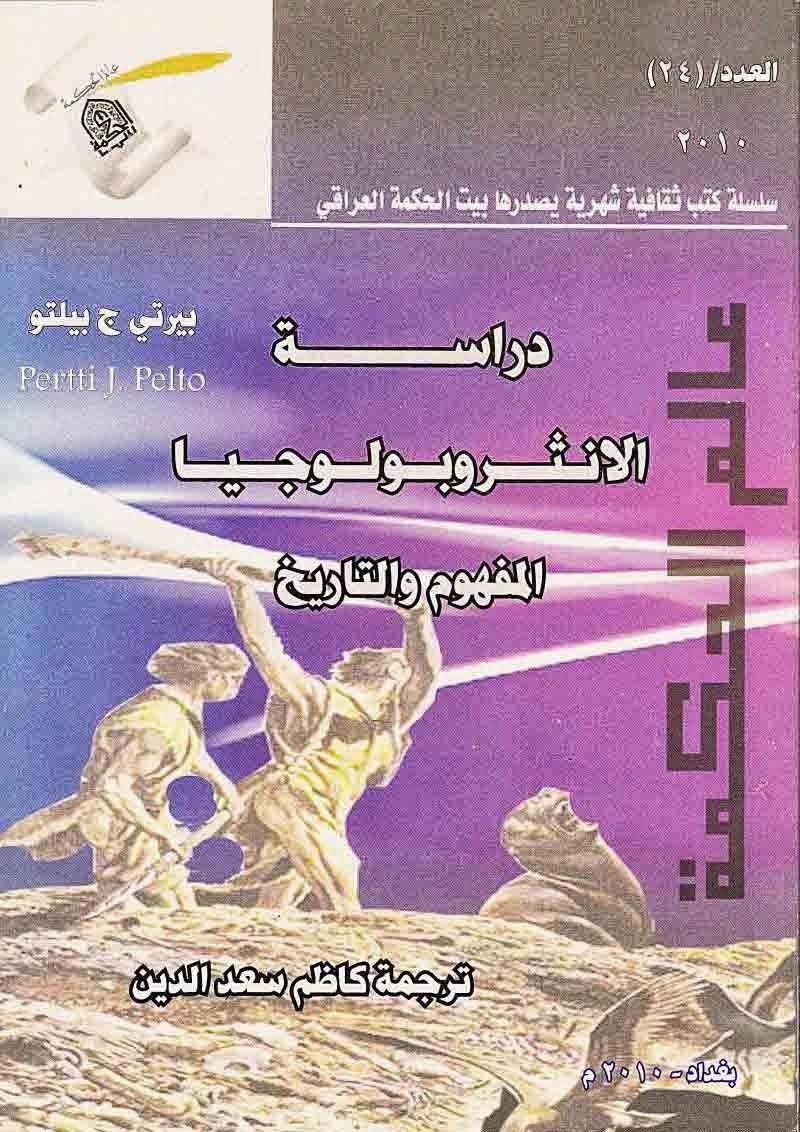 دراسة الأنثروبولوجية - كتابي أنيسي